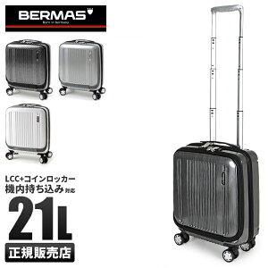 バーマス スーツケース 機内持ち込み SSサイズ LCC コインロッカー フロントオープン プレステージ2 軽量 BERMAS 21L 60255