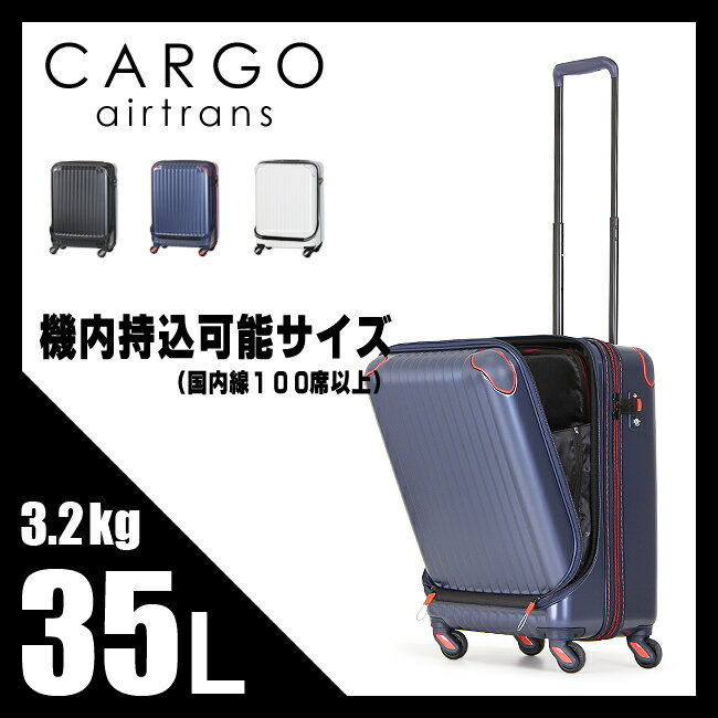 126c796af2 トリオ カーゴ エアートランス スーツケース 35L 機内持ち込み ポケット 日本正規品2年保証