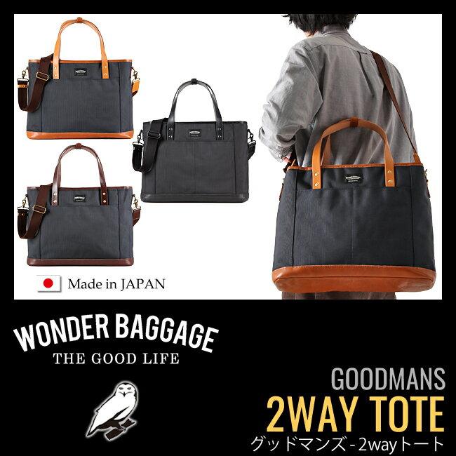 トートバッグ 2way WONDER BAGGAGE ワンダーバゲージ GOODMANS グッドマンズ WB-G-004 メンズ レディス ユニセックス ビジネス おしゃれ 男女兼用