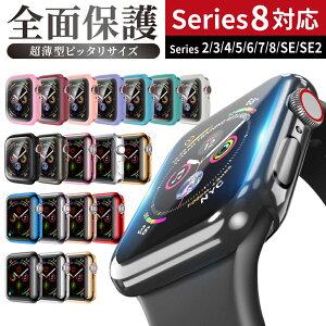アップルウォッチ カバー ケース 全面 保護 耐衝撃 透明 メタリック メッキ マット おしゃれ AppleWatch SE Series6 Series5 Series4 Series3 Series2 送料無料