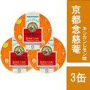 《京都念慈菴》《お買い得 3缶セット》枇杷潤喉糖金桔檸檬味(