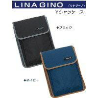 LINA GINO(リナジーノ) Yシャツケース 【送料無料】 (ワイシャツケース、ビジネスバッグ、メンズファッション、冠婚葬祭、旅行、出張)como-