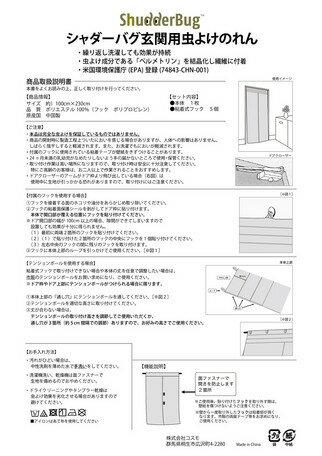 虫よけ玄関用 のれん 230cm丈 「虫よけのれん」BR コスモ 目隠し (10999)  (網戸、すだれ、スクリーン、カーテン、インテリア)