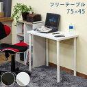 (離島・日時指定不可)フリーテーブル 75x45 BK/WH(ty7545)【送料無料】(パソコンデスク、テーブル、デスク、机、オフィス家具)