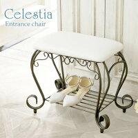 セレスティアエントランスチェアBCW-5030【送料無料】(玄関椅子、イス、チェアー、ベンチ)