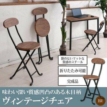 大人モダンな木目折り畳みチェア◇ヴィンテージチェア/北欧風/イス/椅子/スリム/パイプイス/レトロ/完成品 (NK-111BR-1) 【送料無料】(スツール、イス、椅子、いす)