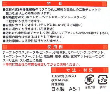 滑落防止シートA5-1 (両面滑り止めシート)【送料無料】(地震対策用品、家具転倒防止、カーペット下の滑り止めに)