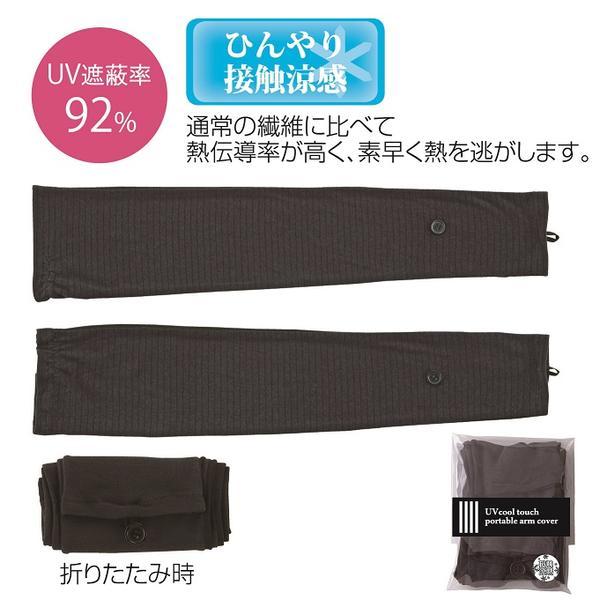 UV 接触涼感ポータブルアームカバー(161009) (腕カバー、アームカバー、日焼け防止、UVケア、紫外線対策)SP170601