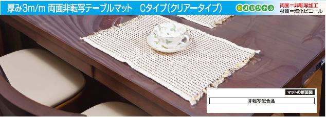 TS/両面非転写テーブルマットCタイプ(3mm厚) クリア TB3-99  1200×1800mmタイプ【送料無料】(ダイニングテーブルマット、デスクマット、キッチン用品) 透明タイプなので木目の美しさをそのまま表現。