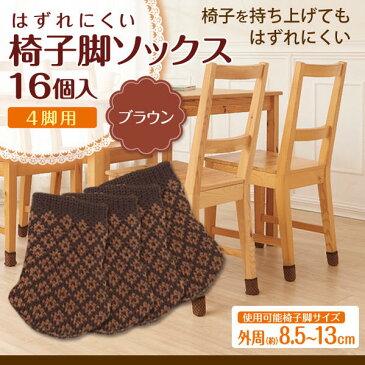はずれにくい椅子脚ソックス16個入 ブラウンA-02 【送料無料】(椅子の足カバー、家具滑り止め、フローリング床傷防止、インテリア雑貨、チェアー保護グッズ)