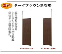 つっぱりパーテーションボード連結用ダークブラウン【壁面収納】nj-0096【送料無料】