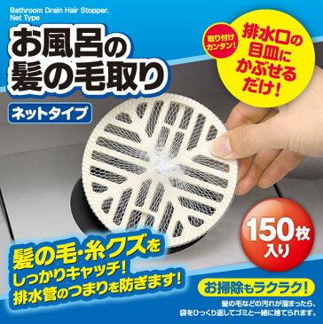 お風呂の髪の毛取りネットタイプ 【送料無料】(キッチン・洗面台掃除用品、お風呂グッズ、排水溝掃除)