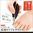 ニッパー式爪切りソフトグリップ A-02 【送料無料】