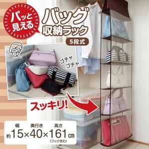幅約15センチのスリムな収納ラック☆パッと見えるバッグ収納ラック【送料無料】(小物入れ、収納)