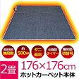 ホットカーペット(本体) 2畳 176x176 (kjc20) 【送料無料】(暖房器具、電気カーペット、ホットマット、ホットカーペット )