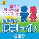 緊急時の携帯トイレ 8回分 ABO-208 (セット内容:処...