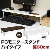 PCモニタースタンド・ハイタイプ WAL/WH (THS-24) 【PC】【パソコン】【北欧風】【ラック】 【送料無料】(デスクトップパソコンラック、卓上ラック、机上収納、オフィス家具)