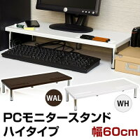 PCモニタースタンド・ハイタイプWAL/WH(THS-24)【PC】【パソコン】【北欧風】【ラック】【送料無料】(デスクトップパソコンラック、卓上ラック、机上収納、オフィス家具)
