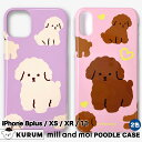 mill and moi POODLE CASE | iphoneケース iphone8plus iphone xs xr iphone11 可愛い 犬 プー……