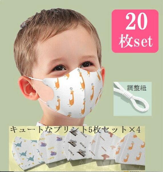 子供マスク20枚可愛い柄使い捨て不織布マスク不織布耳が痛くない息がしやすい立体マスク子どもマスク子供子供用三層構造キッズ幼児乳児