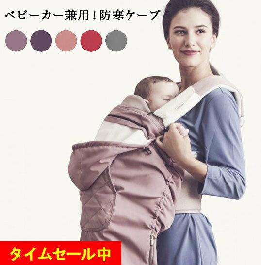 Cran(クラン)『赤ちゃん用多機能防寒ブランケット』