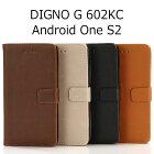 AndroidOneS2/DIGNOG602KCケース手帳型アンティーク調手帳型ケースカバーアンドロイドワンエスツーディグノジースマホケース