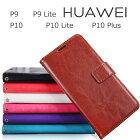 HUAWEIP10P10LiteP10PlusP9P9Liteケース手帳型ラグジュアリーヴィンテージ手帳型ケースカバーファーウェイP10P9ライトスマートフォン