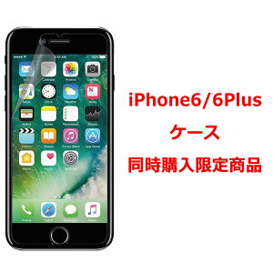 【iPhone6s/6sPlus/6/6Plusケース同時購入で限定価格1円!】iPhone6…