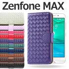 ZenfoneMaxケース手帳型編み込み手帳型ケースレザーケースメッシュゼンフォンマックスZC550KLケースカバー