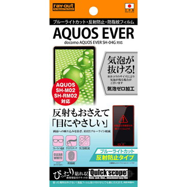 AQUOS EVER エヴァンゲリオン スマートフォン SH-M02-EVA20 ブルーライトカット反射防止防指紋フィルム