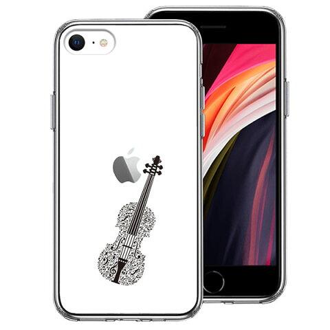 iPhoneSE 第2世代 SE2 ケース ハードケース ハイブリッド クリア ヴァイオリン