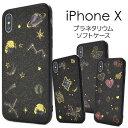 iPhone XS X ケース ソフトケース プラネタリウム ブラック アイフォン テン スマホカバー スマホケース