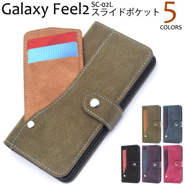スマートフォン・携帯電話アクセサリー, ケース・カバー Galaxy Feel2 SC-02L