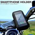 スマホ バイク用スマホホルダー バイク 自転車 固定 ホルダー スマートフォン スマホアクセサリー P2
