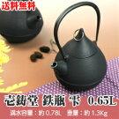 【送料無料】南部鉄器壱鋳堂鉄瓶雫0.65L