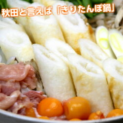 【送料無料】秋田比内や比内地鶏きりたんぽ鍋セット(3〜4人前)比内地鶏モツ入(希少なきんかん入)産地直送