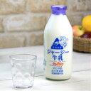 【送料無料】花立牧場工房ミルジー ジャージー牛乳 4本セット 産地直送