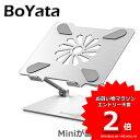 【ポイント2倍】あす楽 BoYata ノートパソコン N-31 スタンド ミニ