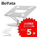 【ポイント5倍】あす楽 雑誌掲載 BoYata 正規代理店 ノートパソコンスタン
