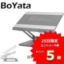 【ポイント5倍】【あす楽】BoYata正規代理店 ノートパソコンスタンド 人間工