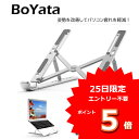 【ポイント5倍】あす楽 ランキング1位獲得 BoYata4 正規代理店 ノートパ
