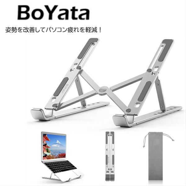 あす楽   獲得BoYata4正規代理店ノートパソコンスタンドPCスタンドiPadスタンド折りたたみ式6段階調節 姿勢改善軽量