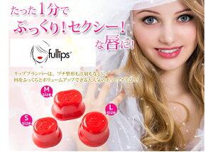 【話題の口プチ】『ヒルナンデスで紹介されました』ランキング1位獲得!超お買い得!日本で唯一の【日本正規代理店】フルリップス・リップ・エンハンサーFullipsLipenhancers