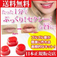 【テレビ・雑誌で紹介されました】ランキング1位獲得!『口プチ』超お買い得!【日本正規代理店】フルリップス・リップ・エンハンサー Fullips Lip enhancers