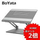 BoYataノートパソコンスタンド BO-N21