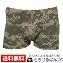 0010【陸軍】ボクサーパンツ メンズ 迷彩柄 クリスマス ギフト シルクのような肌触り とろけるパンツ 履き心地 彼氏 誕生日 プレゼント ブランド 男性 下着 とろけるぱんつ