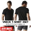 【上質!お得な3枚セット】インナーシャツ メンズ 白 黒 Vネック肌着 着心地抜群! 送料無料