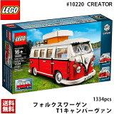 lego レゴ クリエイター エキスパート フォルクスワーゲン T1 キャンパーヴァン #10220 LEGO CREATOR EXPERT Volkswagen T1 Camper Van 1334ピース レゴ ブロック 1962年 クラッシックモデル キャンピングカー レゴ 送料無料