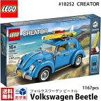 【後払い 可能】 lego レゴ クリエイター エキスパート フォルクスワーゲンビートル # 10252 LEGO CREATOR EXPERT Volkswagen Beetle 1167ピース レゴ ブロック ドイツ サーフ系 世界一人気のある自動車 1960年代 マニアレゴ 送料無料