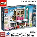 lego レゴ クリエイター エキスパート ダウンタウン ディナー # 10260 LEGO CREATOR EXPERT Down Town Diner 2480ピース レゴ ブロック ダイナー 昔懐かしい オールドアメリカン 1950年代 マニアレゴ 送料無料